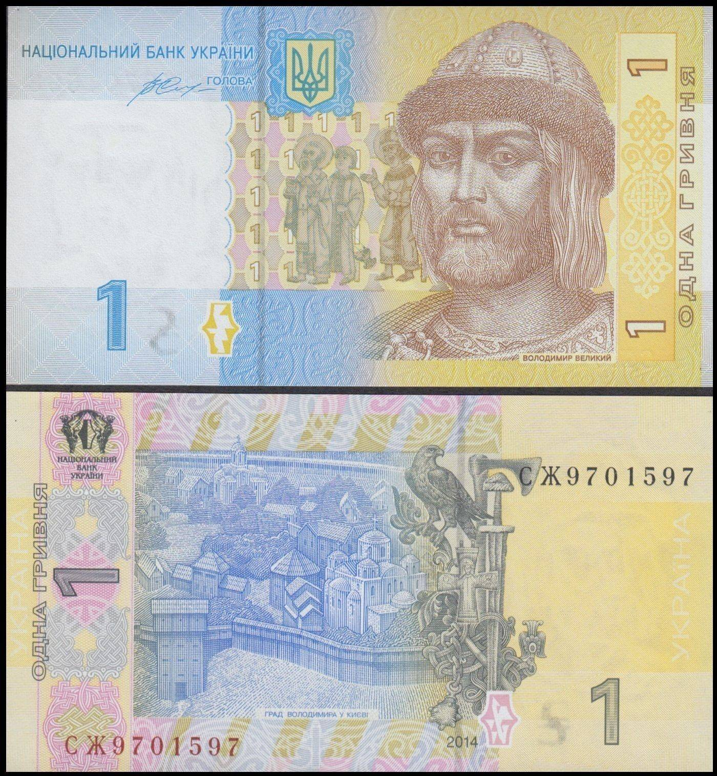 UKRAINE -  1 HRYVNIA 2014 (UNC)