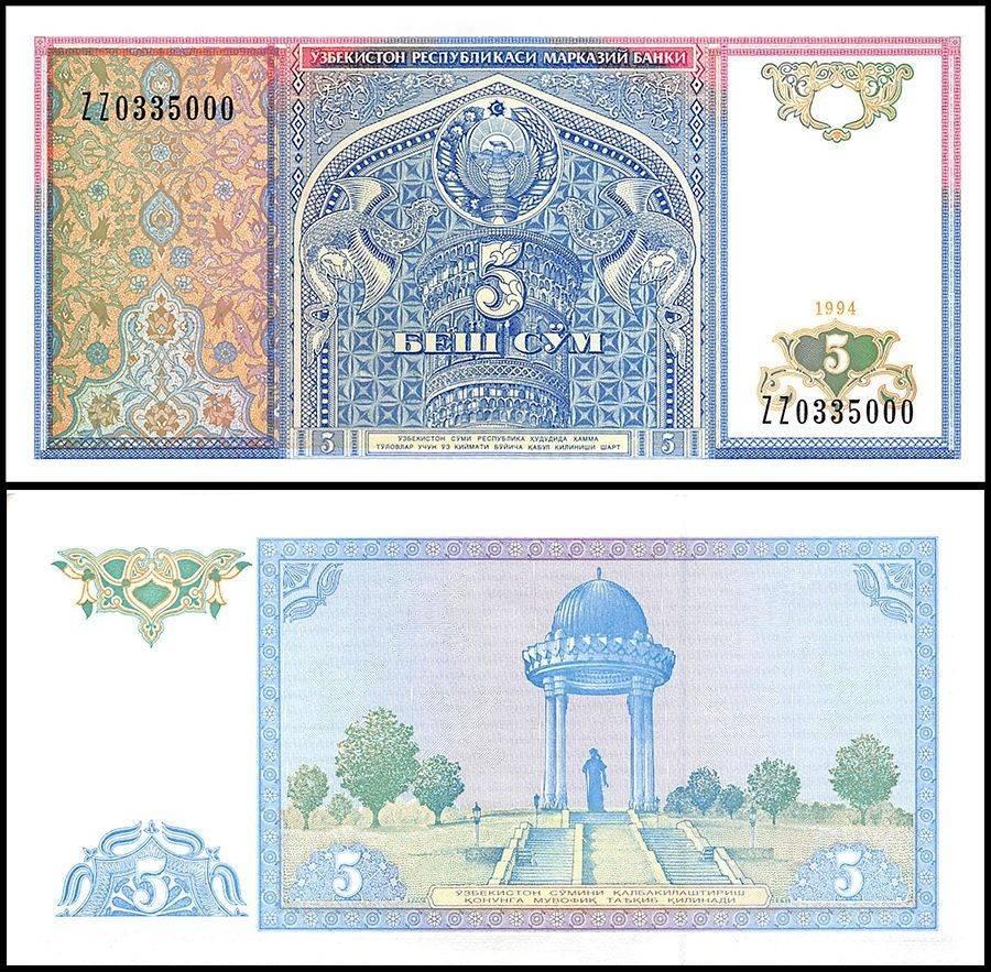 UZBEKISTAN -  5 SUM 1994 (UNC)