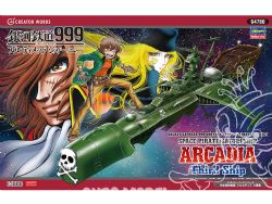 CAPTAIN ALBATOR -  SPACE PIRATE BATTLESHIP ARCADIA THIRD SHIP - 1/1500