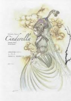 CINDERELLA -  YOSHITAKA AMANO'S CINDERELLA -HC-