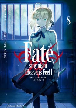 FATE -  (FRENCH V.) -  FATE/STAY NIGHT HEAVEN'S FEEL 08