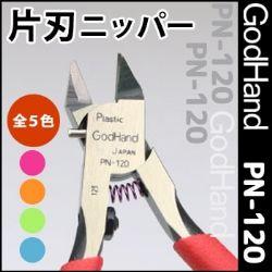 GODHAND -  PRECISION NIPPER