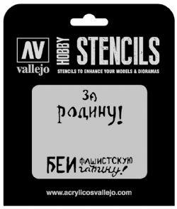 HOBBY STENCILS -  SOVIET SLOGANS WWII #2 (125 X 125MM)