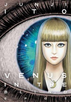 JUNJI ITO -  VENUS IN THE BLIND SPOT (ENGLISH V.)
