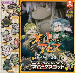 MADE IN ABYSS -  RANDOM FIGURE -  GASHAPON