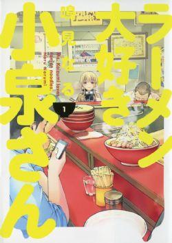 MS. KOIZUMI LOVES RAMEN NOODLES -  (ENGLISH V.) 01