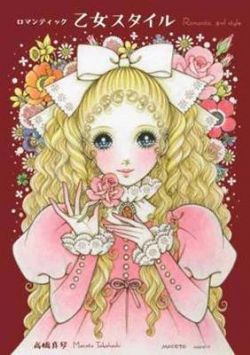ROMANTIC PRINCESS STYLE -  COLLECTION ART BY MACOTO TAKAHASHI (JAPANESE VERSION)