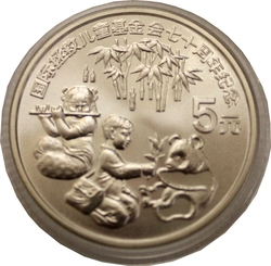 SAVE THE CHILDREN -  1989 CHINA COINS