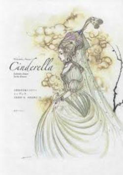 CINDERELLA -  CINDERELLA DE YOSHITAKA AMANO -HC-