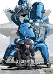 GHOST IN THE SHELL -  -MOTOKO KUSANAGI & TACHIKOMAS- (111.5CM X 84CM) -  STAND ALONE COMPLEX