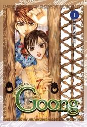 GOONG -  THE ROYAL PALACE 01