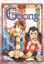 GOONG -  THE ROYAL PALACE 02