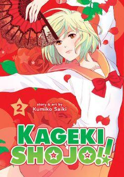 KAGEKI SHOJO -  (V.A.) 02