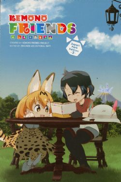 KEMONO FRIENDS -  À LA CARTE (V.A.) 02